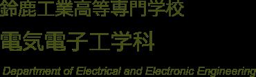 鈴鹿工業高等専門学校 電気電子工学科