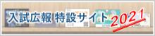 入試広報特設サイト2021