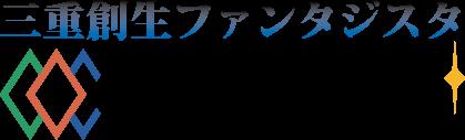 三重ファンタジスタ(COC+)