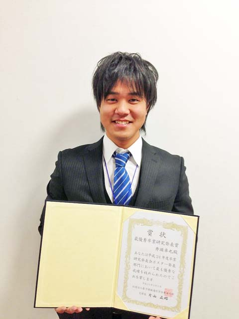 電子情報通信学会最優秀卒研発表賞受賞